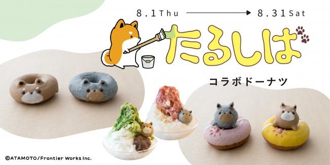 タヌキとキツネの作者アタモトが描く、じんわりツボるコミック「たるしば」がおいしいドーナツになりました。