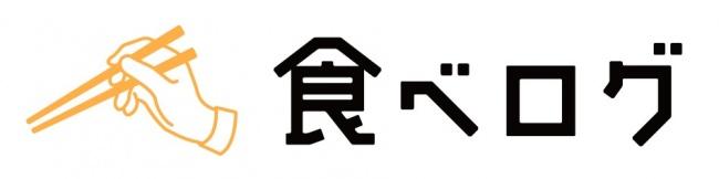 「食べログ カレー 百名店」3年連続選出!人気店監修のレトルトカレー、ハウス食品より8月12日に全国発売