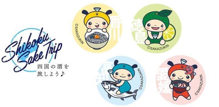 今年で4回目。四国の酒蔵23蔵が東京浜松町に大集合! Shikoku Sake Trip 2019 四国に精通した飲食店4店で四国グルメに舌鼓~