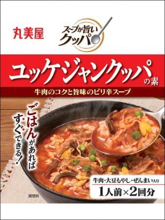 『スープが旨い!ユッケジャンクッパの素』『スープが旨い!参鶏湯(サムゲタン)風クッパの素』『スープが旨い!テジクッパの素』2019年8月22日(木) 新発売