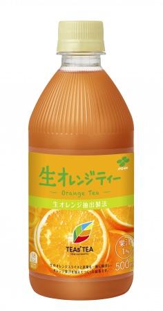 <紅茶飲料の常識を変える>生のオレンジを使った新感覚フルーツティー「TEAs' TEA NEW AUTHENTIC 生オレンジティー」新発売!