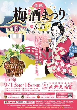 梅酒まつりin京都2019