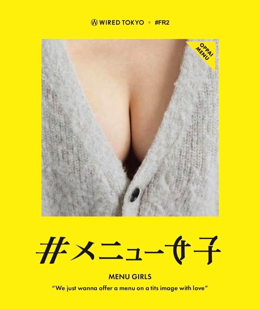 #FR2がWIRED CAFEをジャック! 新プロジェクト『メニュー女子』を始動! 一点物の100万円リングも発売
