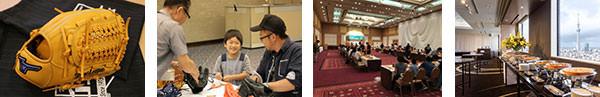 (左から)本格的軟式野球グローブ、グローブ作り風景、イベント会場「清澄」、ランチ会場「アジュール」
