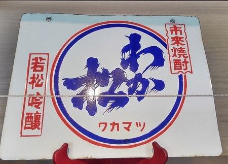 昭和当時の若松酒造看板