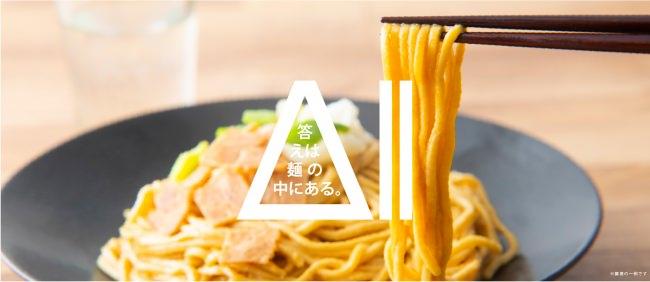 栄養摂取とおいしさを同時にかなえる完全栄養食「All-in シリーズ」第2弾! まぜそばタイプの「All-in NOODLES(オール イン ヌードル)」 4品を2019年8月19日(月)に新発売