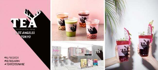 8月9日(金)カフェ・カンパニー株式会社が運営するLA発のティーブランド「ALFRED TEA ROOM」が、東海地方初出店となる店舗を名古屋「JRセントラルタワーズ」12Fにオープン。