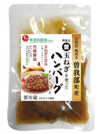 京都亀岡 そがべ町○曽玉ねぎを使ったハンバーグ オニオンソース 商品画像