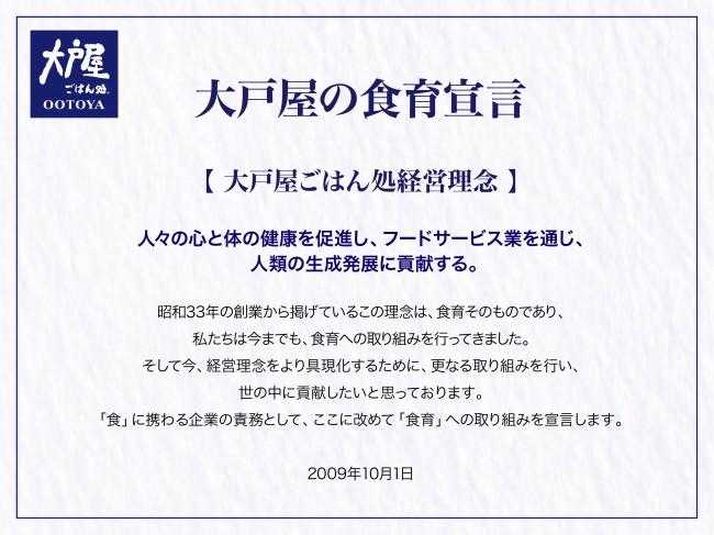 一般社団法人日本健康食育協会との包括的業務提携のお知らせ