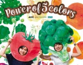 8月30日開催 無料の親子イベント 「5色のカラフル野菜レシピで料理体験!ファイトケミカルスで元気一杯!supported by ニュートリライト&ヤマキ醸造」