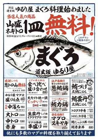 鍋専門店「ゆるり屋」がマグロ料理を販売開始。山盛りの葱トロは100円で提供