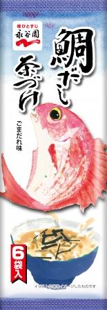 「だし」タイプのお茶づけは,拡大傾向!!「鯛だし」のお茶づけがご家庭で手軽に楽しめます!「鯛だし茶づけ」新発売
