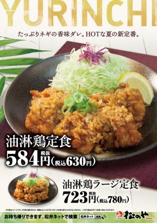 【松のや】夏の大人気メニュー「油淋鶏定食」が今年も登場