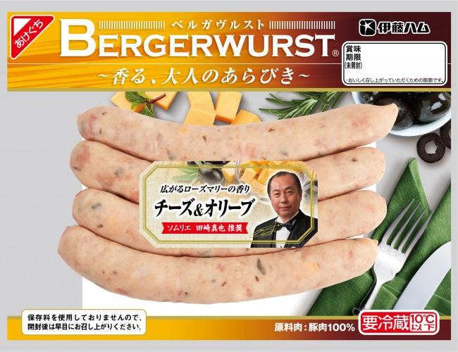 「BERGERWURST(ベルガヴルスト)チーズ&オリーブ」を新発売