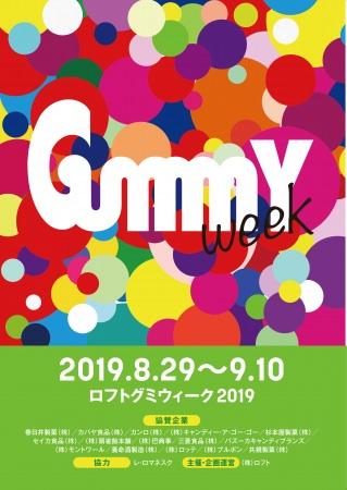 【ロフト】「9月3日グミの日」を記念して、グミメーカー15社が渋谷に集合!渋谷ロフト「Gummy Week 2019」開催!