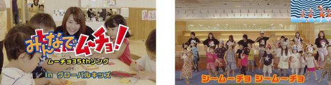 35周年記念ムーチョダンスに、子どもたちが無我夢~チョ!? 子どもが踊ってみた『魔法のダンス動画』公開 現役保育士も「子どもが夢中になった!」と太鼓判!