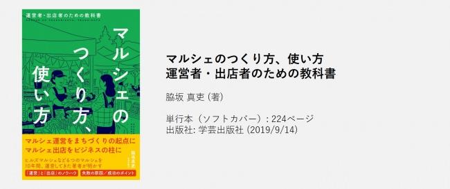 『マルシェのつくり方、使い方: 運営者・出店者のための教科書』9月14日より発売開始