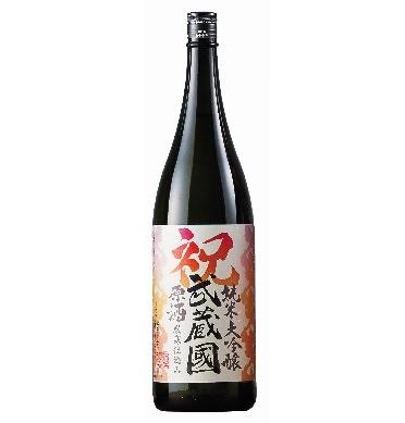 武蔵國 純米大吟醸原酒 祝