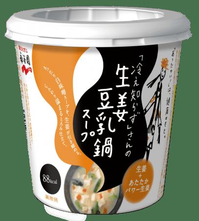 「冷え知らず」さんの生姜豆乳鍋スープ