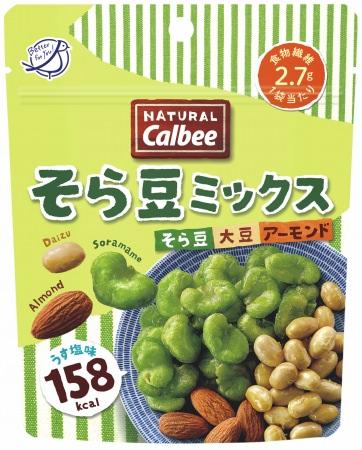 豆とナッツの素材の力を活かした商品第2弾! 『NATURAL Calbee そら豆ミックスうす塩味』