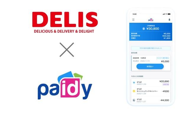 総合フードデリバリーのデリズ 事前登録不要のオンライン決済サービス「Paidy翌月払い」を導入!