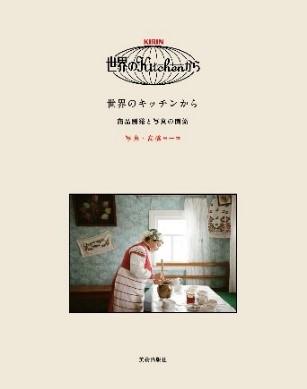 「キリン 世界のKitchenから」ブランド初の写真集『世界のキッチンから ~商品開発と写真の関係』、美術出版社より8月30日(金)から順次発売