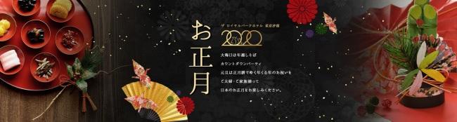 ザ ロイヤルパークホテル 東京汐留 大晦日・お正月関連商品のご案内