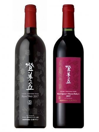 """国産ぶどう100%ワイン""""日本ワイン""""「登美の丘 ビジュノワール」「同 ブラック・クイーン&マスカット・ベーリーA」新ヴィンテージ数量限定新発売"""