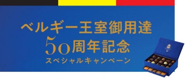 「ゴディバ ベルジアン ロイヤル コレクション 30粒入」を購入したお客様の中から抽選で豪華賞品をプレゼント!ゴディバ「ベルギー王室御用達50周年記念スペシャルキャンペーン」9月4日(水)よりスタート