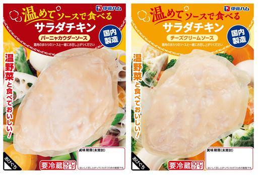「温めてソースで食べるサラダチキン」を新発売