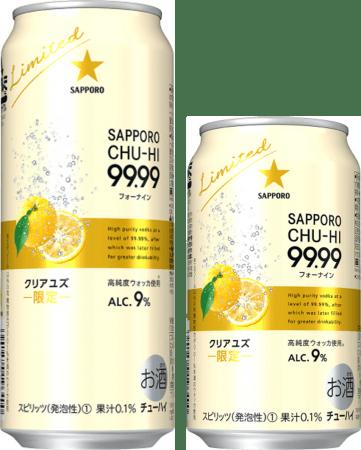 「サッポロチューハイ99.99クリアユズ」数量限定発売