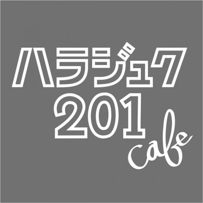 9月14日(土)に原宿の新たな名所『ハラジュク201cafe』がオープンいたします!『理想の一人暮らし』がテーマの10代がなりたい自分になれる場所!
