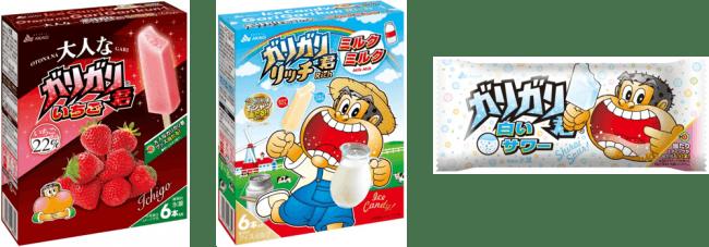 濃い味わいのガリガリ君を発売し始めます。9月上旬に3品が新登場!!「大人なガリガリ君いちご」「ガリガリ君リッチミルクミルク」「ガリガリ君白いサワー」発売