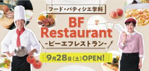 福島の食の魅力を学生たちが発信!専門学生が初の試み!『BFレストラン』9/28㈯誕生