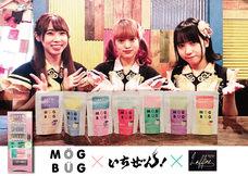 女性向け昆虫自販機「MOGBUG(モグバグ)」と女性アイドルグループ「いちぜん!」のコラボレーション! アイドル考案の昆虫料理を東京・秋葉原のダイニングバーで期間限定提供。