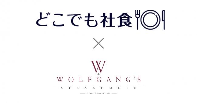 人気レストランを社食として利用できる【どこでも社食】が「ウルフギャング・ステーキハウス」と提携
