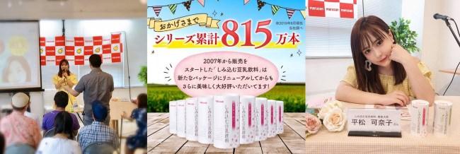トレンドプロデューサー「平松可奈子さん」 女性にキレイを届ける「しみ込む豆乳飲料」親善大使任命イベントを名古屋駅で開催しました。