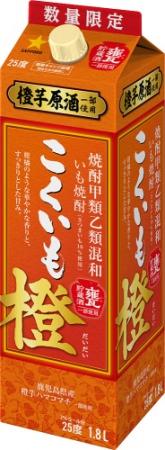 「甲乙混和芋焼酎 こくいも橙」数量限定発売