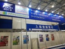 """拡大を続ける食品のネット取引をテーマにした展示会、いよいよ本日より開催!日本初の""""食のEC""""に特化した「フードeコマース」。"""