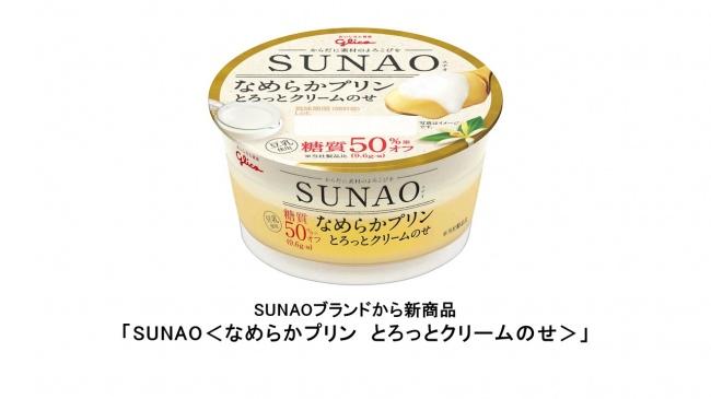 おいしさと糖質オフを両立する「SUNAO」ブランドからプリンが新登場!