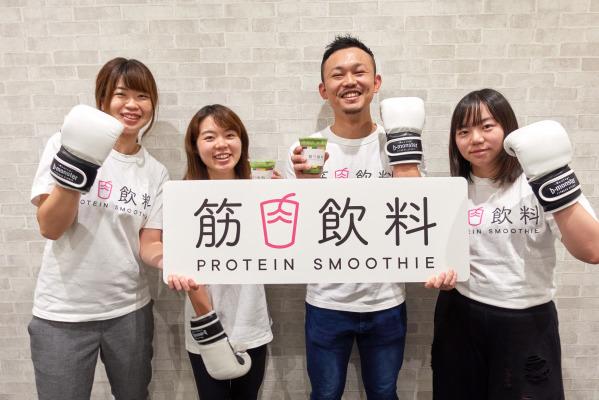 プロテインスムージー専門店の「筋肉飲料」が、最先端暗闇ボクシング・フィットネスジム「b-monster(ビーモンスター)」とのコラボ商品を発売開始。