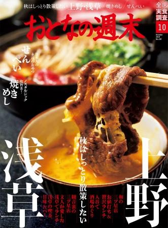 「秋はしっとり散策したい、上野・浅草特集!」おとなの週末10月号、本日発売♪