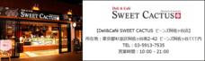 「さぼてん」がバランスの良い健康メニューをプロデュース。「 Deli&Café SWEET CACTUS 」が「健康な食事・食環境(スマートミール)」認証を取得