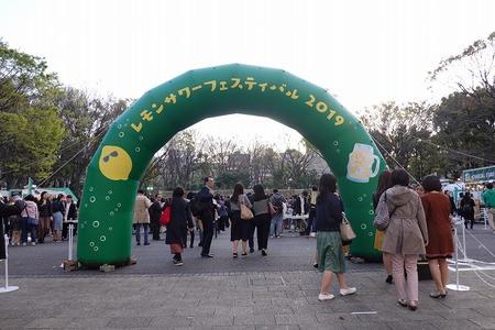 レモンサワーフェスティバルは全国5カ所で開催