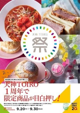 おかげさまで天神TOIROは1周年「あっ!と言う間に1st Anniversary」 9.20(Fri)スタート!
