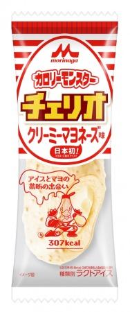 「カロリーモンスターチェリオ クリーミーマヨネーズ味」9月23日(月)より、全国にて期間限定で発売
