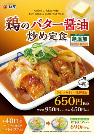 【松屋】にんにくとバターで決める「鶏のバター醤油炒め定食」