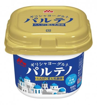 「ギリシャヨーグルト パルテノ プレーン砂糖不使用 220g」 10月1日(火)より関東・甲信越にて新発売! パルテノ史上初、食べきりサイズではありません!