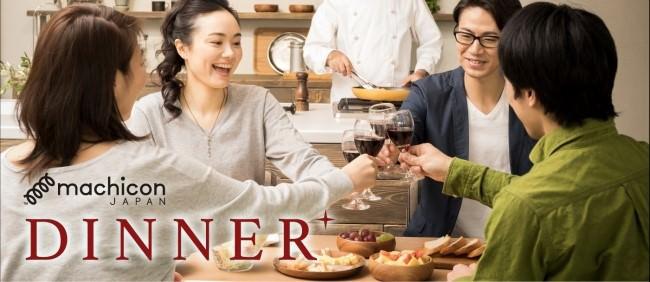 飲食店向けシェアリングサービス『DINNER+』利用可能店舗を拡大!東京・大阪20店以上で食事会を実施