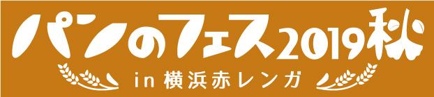 いよいよ明日から!! #パンのフェス 先行入場料が200円割引に! 前回大好評「パンのフェス」ロゴ入りのみなとみらい線一日乗車券を発売!